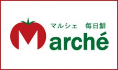 每日鲜 Marche