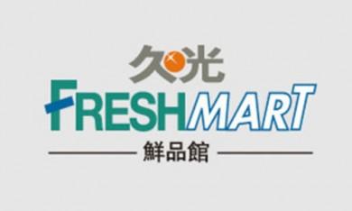 久光新鲜馆 Fresh Mart