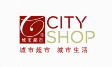 城市超市 CITY SHOP