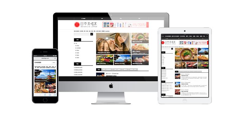 PC、手机,iPad,可对应的各种终端的响应式网站,随时随地关注最新的日本信息!