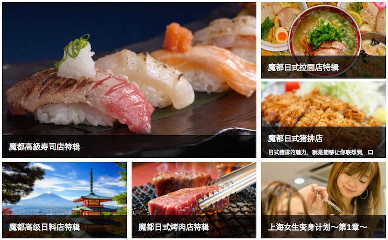 定期更新的各类特辑带你探索最新的日本