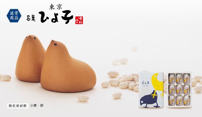 吉野堂 东京小鸡蛋糕