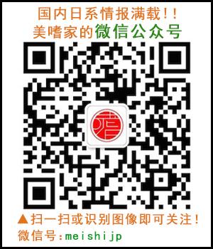 日本美嗜家微信公众号二维码