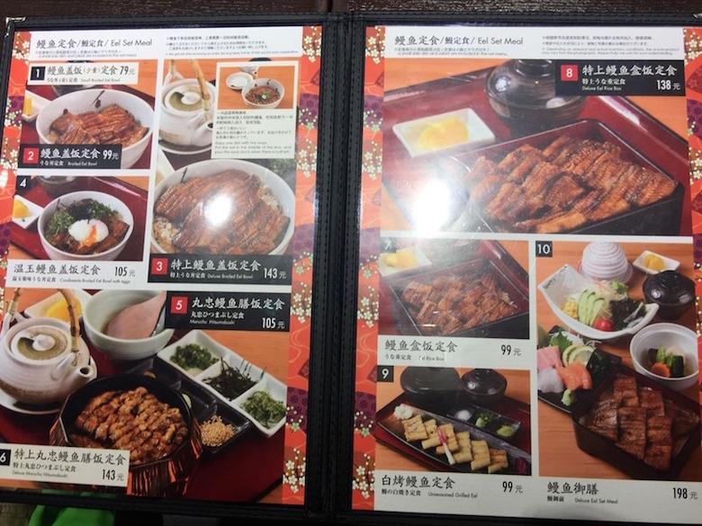 丸忠寿司 乡土料理鳗鱼膳饭