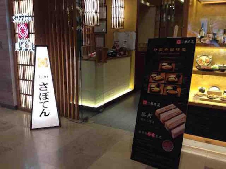 胜博殿日式炸猪排