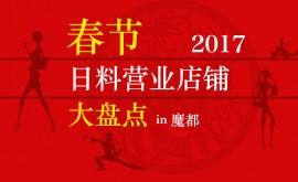 780-433-meishijia_ss2017