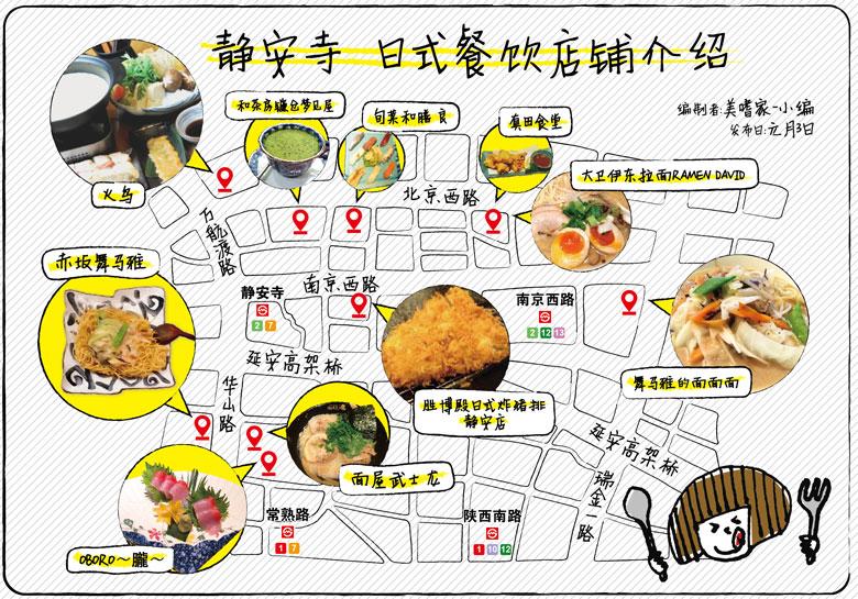 美食散步地图第一站 静安区