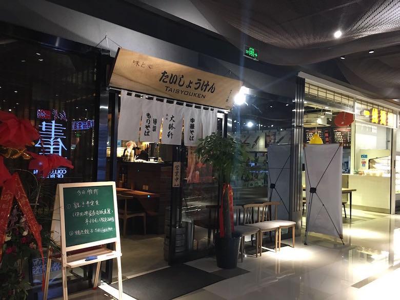 2017年1月在金虹桥商场重新开张后的【大勝轩】