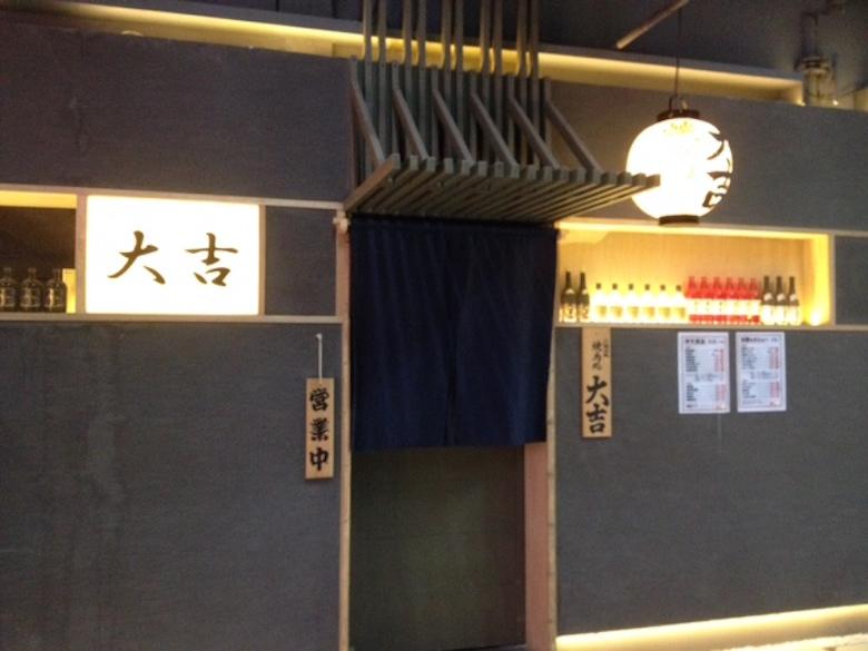 大吉 茂名南路店