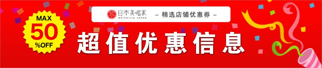 日本美嗜家每月提供各类优惠信息
