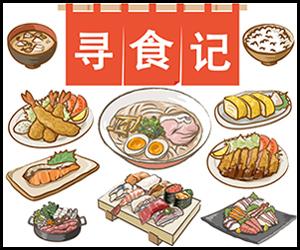 日本美嗜家寻食记定期记录上海的各类日式美食