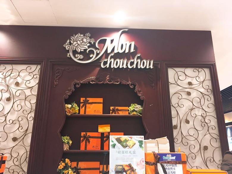 檬舒舒 MonChouChou