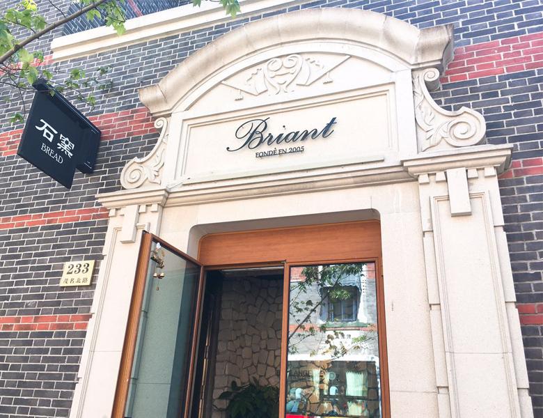 Briant 布莉安石窑面包1