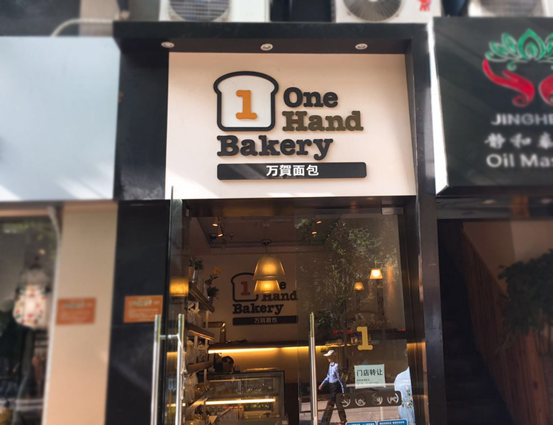 One Hand Bakery 万贺面包