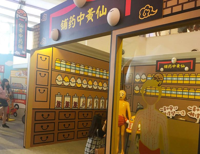 仙黄中药铺