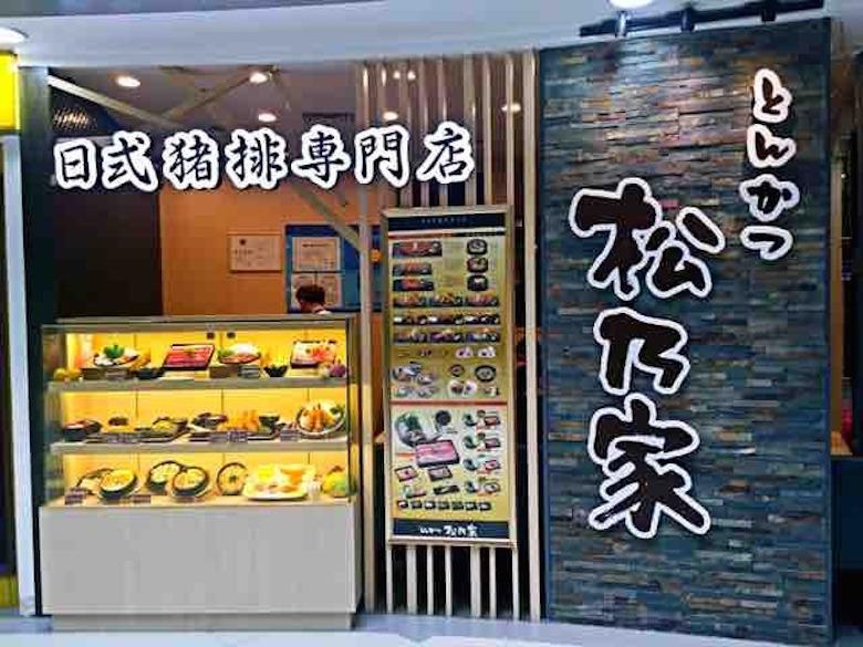 松乃家日式猪排专卖店1