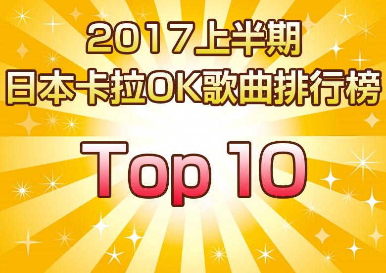 日本卡拉OK人气歌曲排行榜