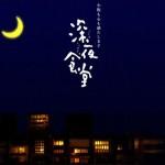 shinyasyokudou550-337