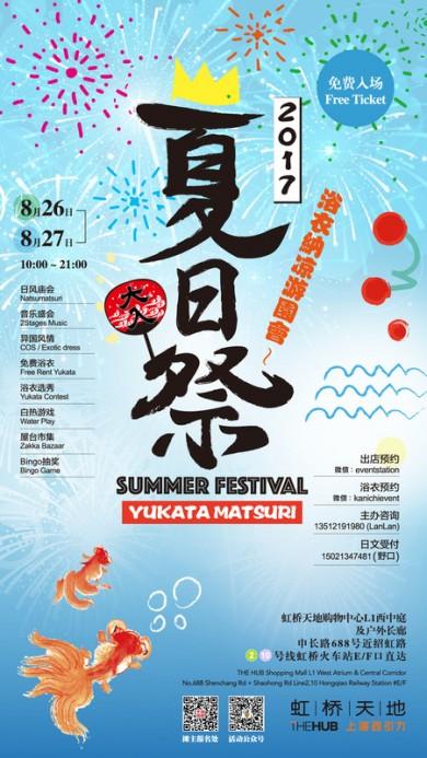 夏日祭2017