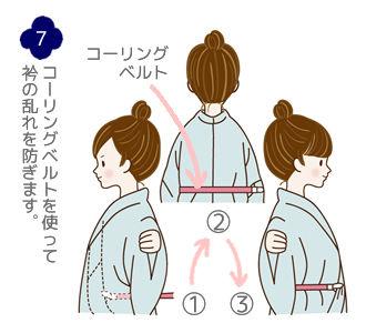 使用腰带防止衣领松乱