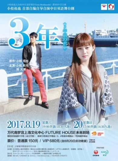中日双语舞台剧《3年》
