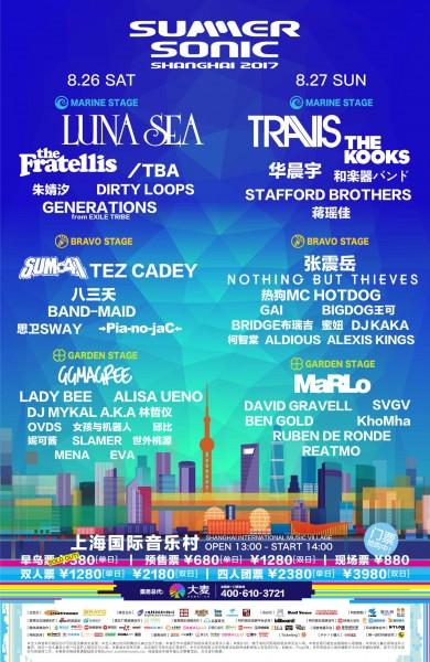 2017夏日超音速音乐节上海站