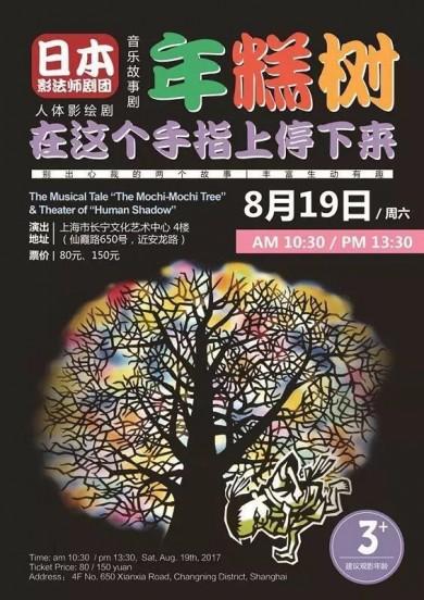 日本影法师剧团·音乐故事剧《年糕树》&人体影绘剧《在这个手指上停下来》