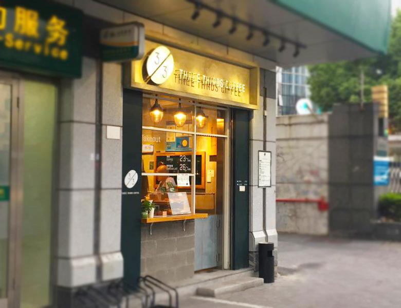 图为Three Thirds coffee天山店